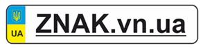 АВТОЗНАК : Дубликаты авто номером в Виннице
